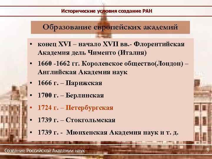 Исторические условия создание РАН Образование европейских академий • конец XVI – начало XVII вв.