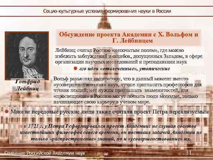 Социо-культурные условия формирования науки в России Обсуждение проекта Академии с Х. Вольфом и Г.