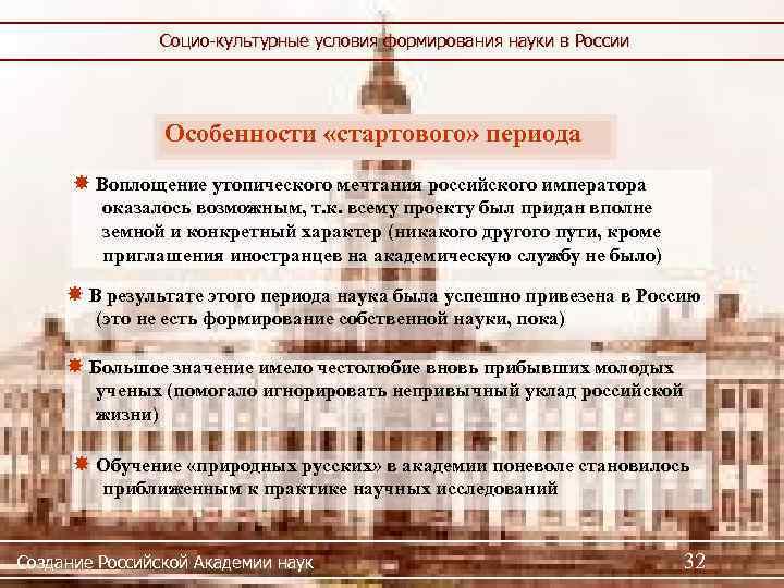 Социо-культурные условия формирования науки в России Особенности «стартового» периода Воплощение утопического мечтания российского императора