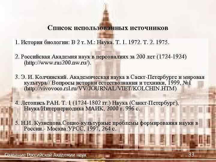 Список использованных источников 1. История биологии: В 2 т. М. : Наука. Т. 1.