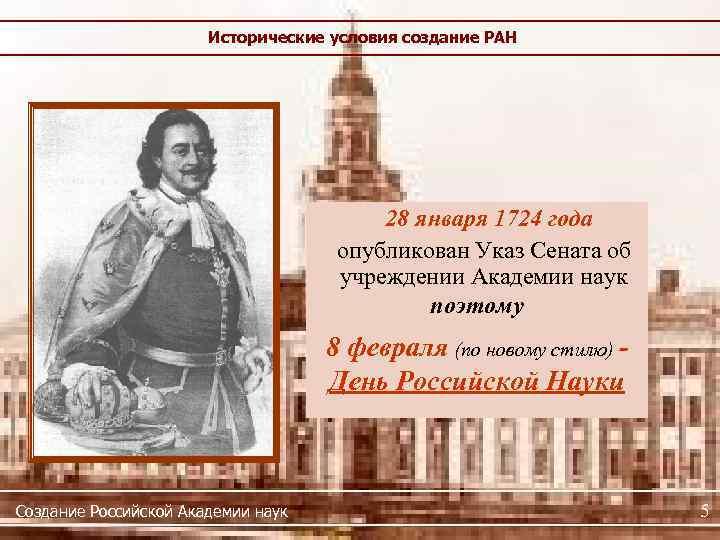 Исторические условия создание РАН 28 января 1724 года опубликован Указ Сената об учреждении Академии