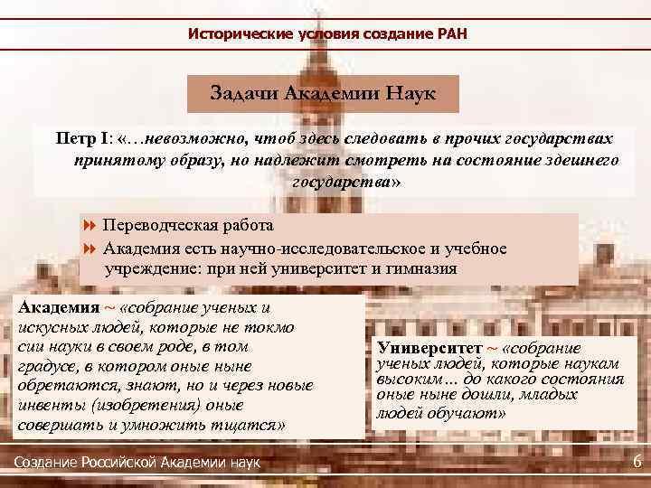Исторические условия создание РАН Задачи Академии Наук Петр I: «…невозможно, чтоб здесь следовать в