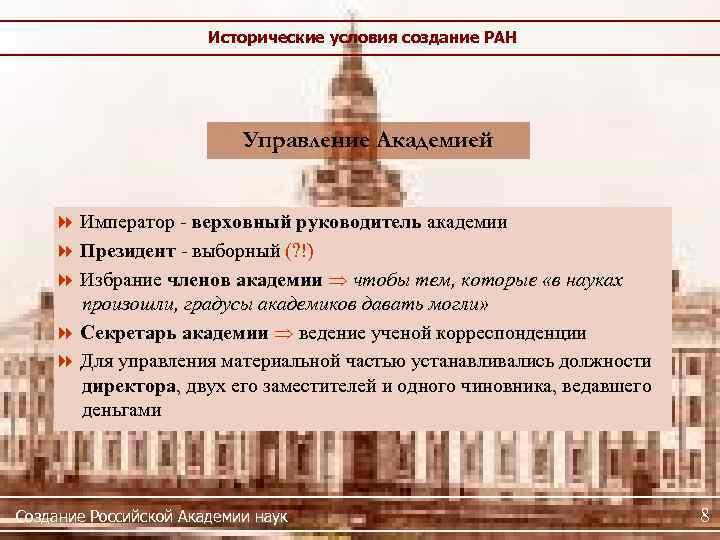 Исторические условия создание РАН Управление Академией Император - верховный руководитель академии Президент - выборный