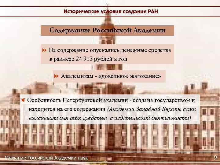 Исторические условия создание РАН Содержание Российской Академии На содержание опускались денежные средства в размере