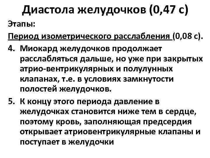 Диастола желудочков (0, 47 с) Этапы: Период изометрического расслабления (0, 08 с). 4. Миокард