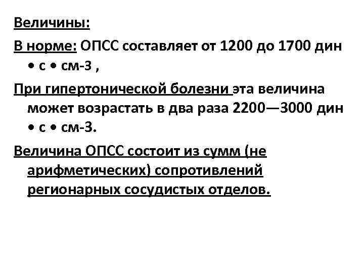 Величины: В норме: ОПСС составляет от 1200 до 1700 дин • см-3 , При