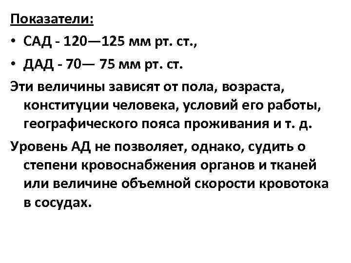 Показатели: • САД - 120— 125 мм рт. ст. , • ДАД - 70—