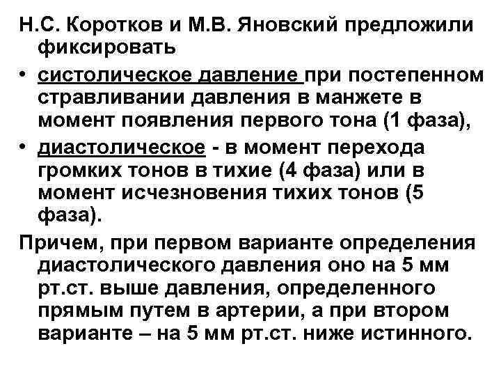 Н. С. Коротков и М. В. Яновский предложили фиксировать • систолическое давление при постепенном