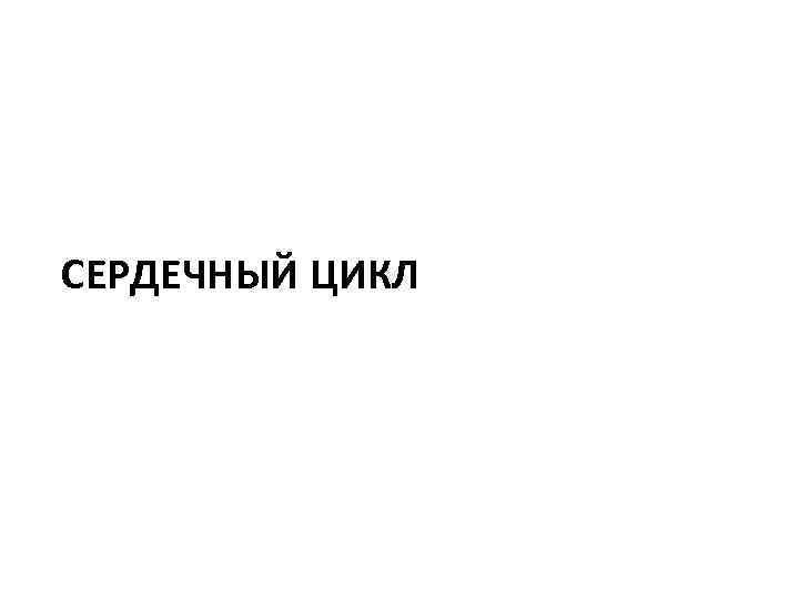 СЕРДЕЧНЫЙ ЦИКЛ