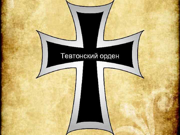 картинка ордена тевтонского ордена джоли