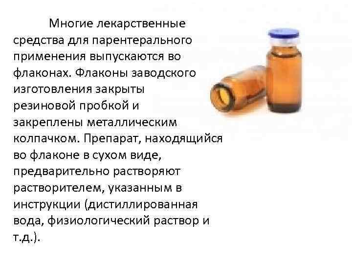 Многие лекарственные средства для парентерального применения выпускаются во флаконах. Флаконы заводского изготовления закрыты резиновой