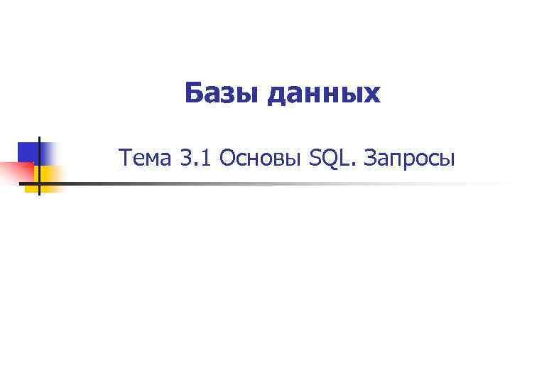 Базы данных Тема 3. 1 Основы SQL. Запросы