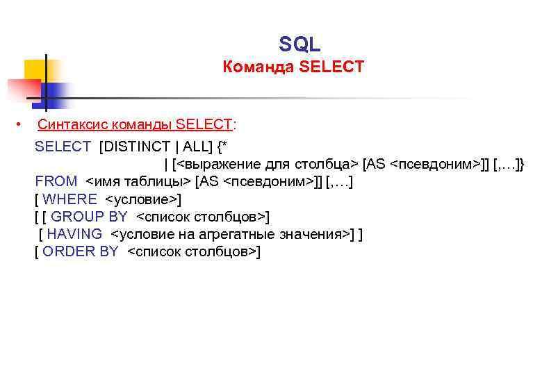 SQL Команда SELECT • Синтаксис команды SELECT: SELECT [DISTINCT | ALL] {* | [<выражение