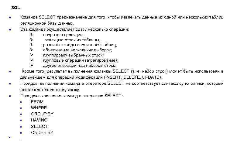 SQL n n n § Команда SELECT предназначена для того, чтобы извлекать данные из