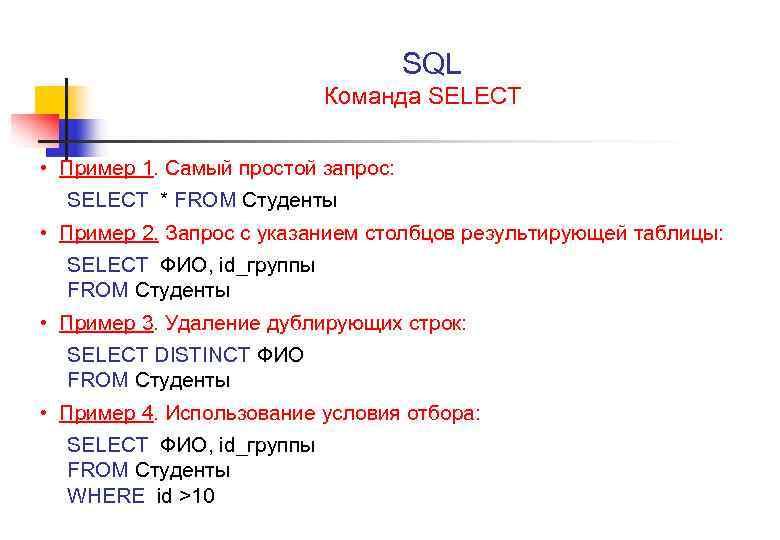 SQL Команда SELECT • Пример 1. Самый простой запрос: SELECT * FROM Студенты •