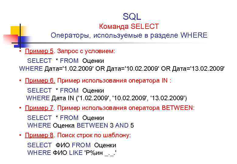 SQL Команда SELECT Операторы, используемые в разделе WHERE • Пример 5. Запрос с условием: