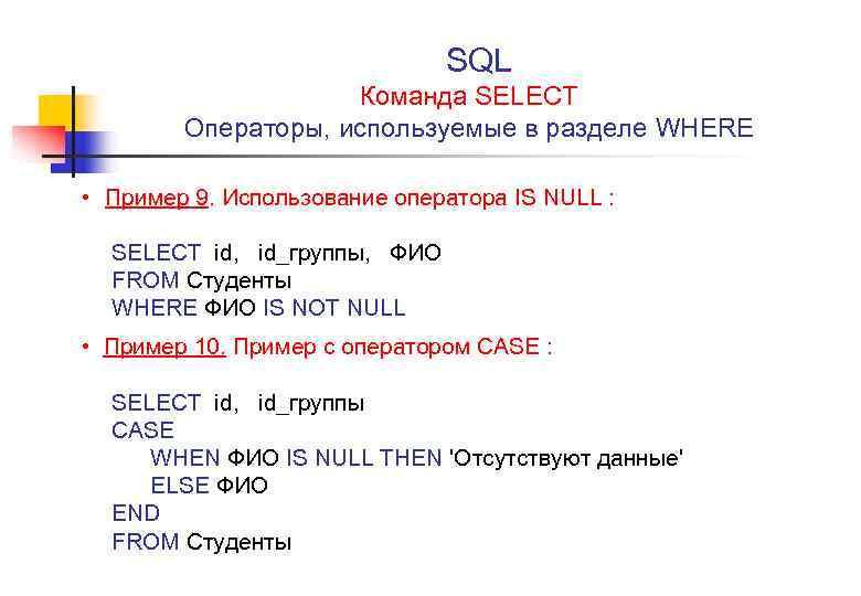 SQL Команда SELECT Операторы, используемые в разделе WHERE • Пример 9. Использование оператора IS