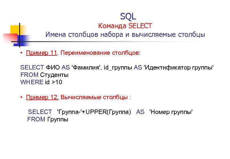 SQL Команда SELECT Имена столбцов набора и вычисляемые столбцы • Пример 11. Переименование столбцов: