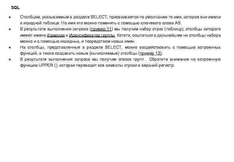 SQL n n Столбцам, указываемым в разделе SELECT, присваивается по умолчанию то имя, которое