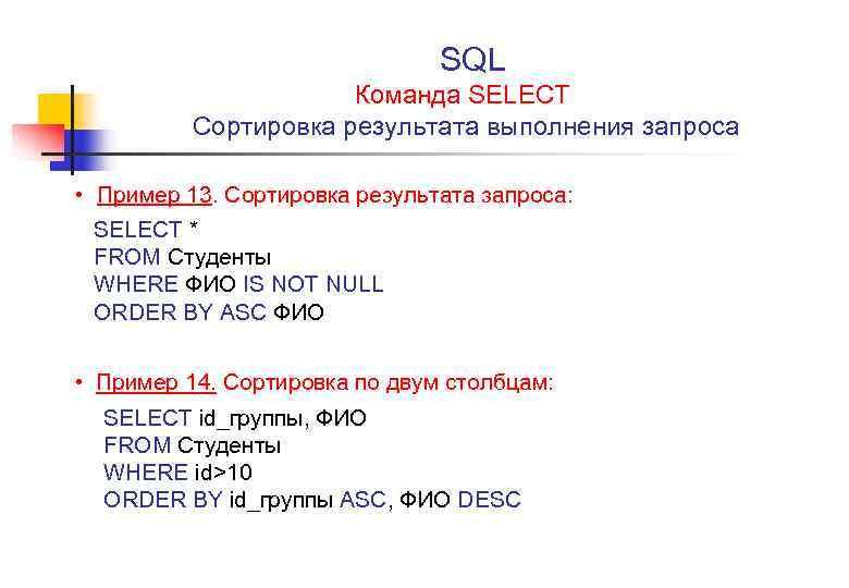 SQL Команда SELECT Сортировка результата выполнения запроса • Пример 13. Сортировка результата запроса: SELECT
