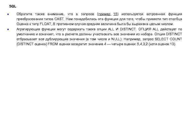 SQL n n Обратите также внимание, что в запросе (пример 15) используется встроенная функция