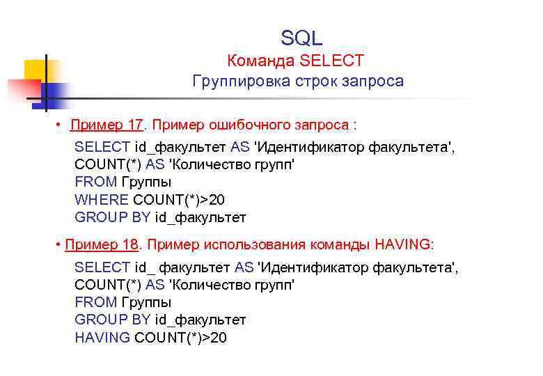 SQL Команда SELECT Группировка строк запроса • Пример 17. Пример ошибочного запроса : SELECT