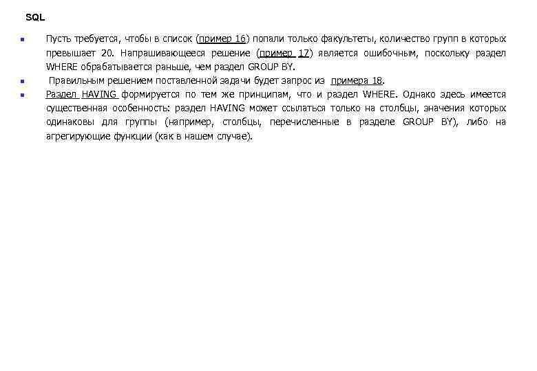 SQL n n n Пусть требуется, чтобы в список (пример 16) попали только факультеты,