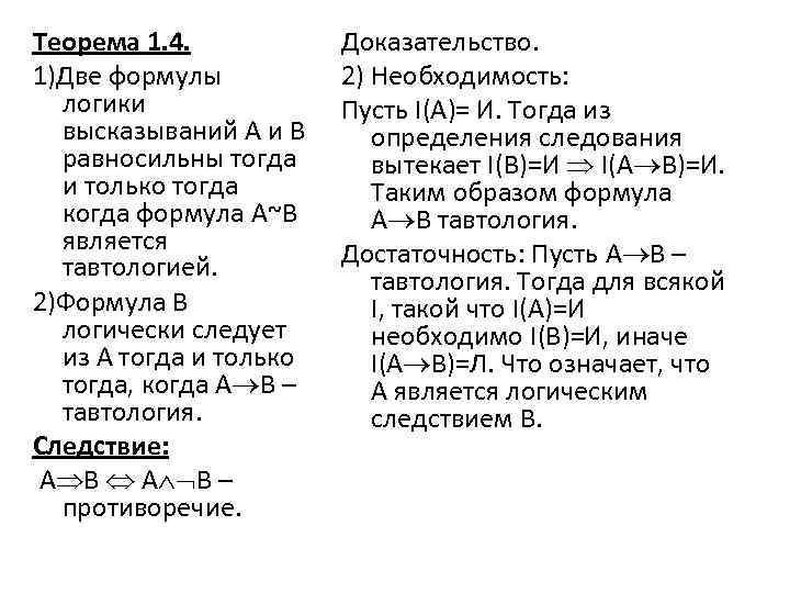 Теорема 1. 4. 1)Две формулы логики высказываний А и В равносильны тогда и только