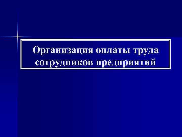 Организация оплаты труда сотрудников предприятий