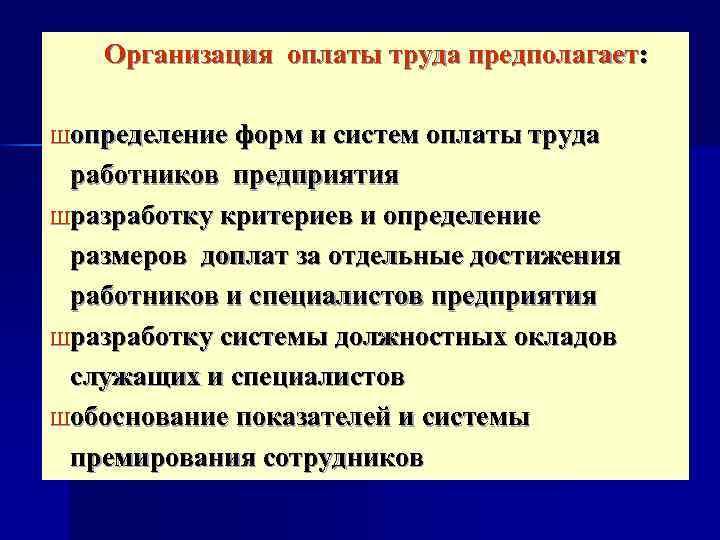 Организация оплаты труда предполагает: Шопределение форм и систем оплаты труда работников предприятия Шразработку критериев