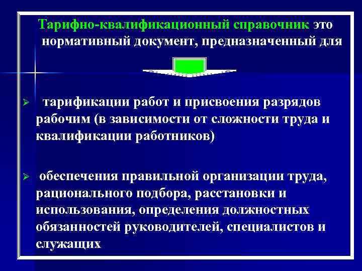 Тарифно-квалификационный справочник это нормативный документ, предназначенный для Ø тарификации работ и присвоения разрядов рабочим