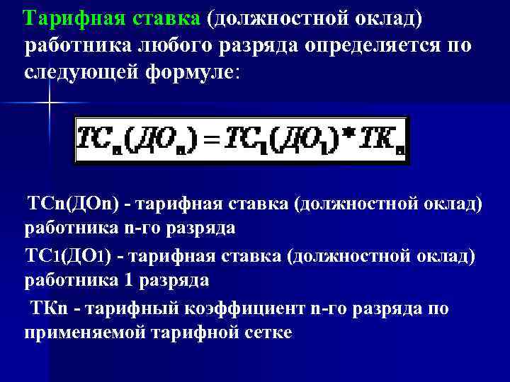 Тарифная ставка (должностной оклад) работника любого разряда определяется по следующей формуле: ТСn(ДОn) -