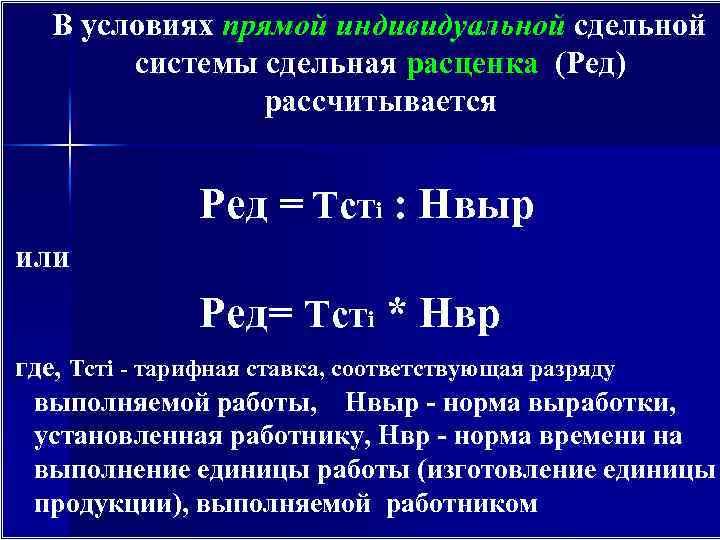 В условиях прямой индивидуальной сдельной системы сдельная расценка (Ред) рассчитывается Ред = Тсті