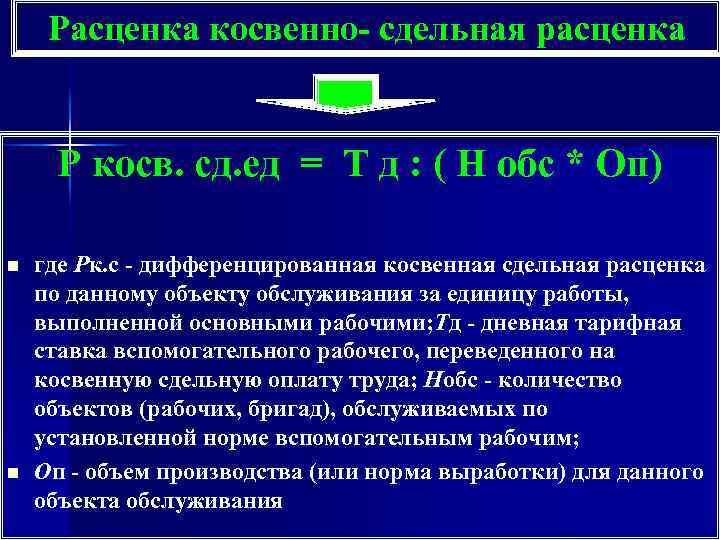 Расценка косвенно- сдельная расценка Р косв. сд. ед = Т д : ( Н