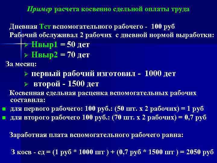 Пример расчета косвенно сдельной оплаты труда Дневная Тст вспомогательного рабочего - 100 руб Рабочий