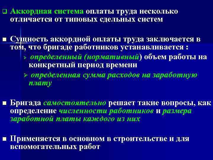 q Аккордная система оплаты труда несколько отличается от типовых сдельных систем n Сущность аккордной