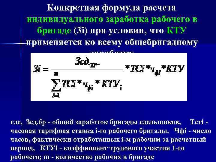 Конкретная формула расчета индивидуального заработка рабочего в бригаде (3 i) при условии, что