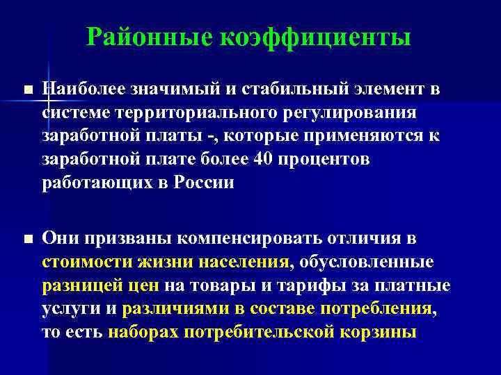 Районные коэффициенты n Наиболее значимый и стабильный элемент в системе территориального регулирования заработной платы