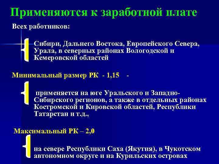 Применяются к заработной плате Всех работников: Сибири, Дальнего Востока, Европейского Севера, Урала, в северных