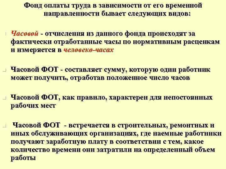 Фонд оплаты труда в зависимости от его временной направленности бывает следующих видов: n Часовой