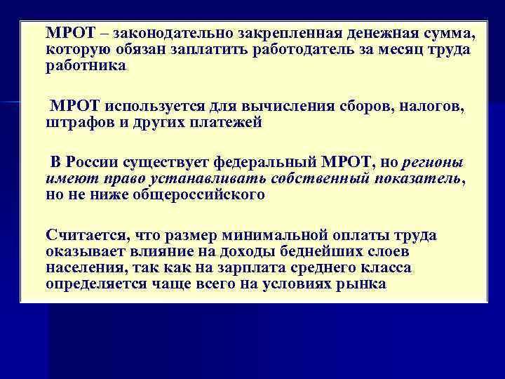 n МРОТ – законодательно закрепленная денежная сумма, которую обязан заплатить работодатель за месяц труда
