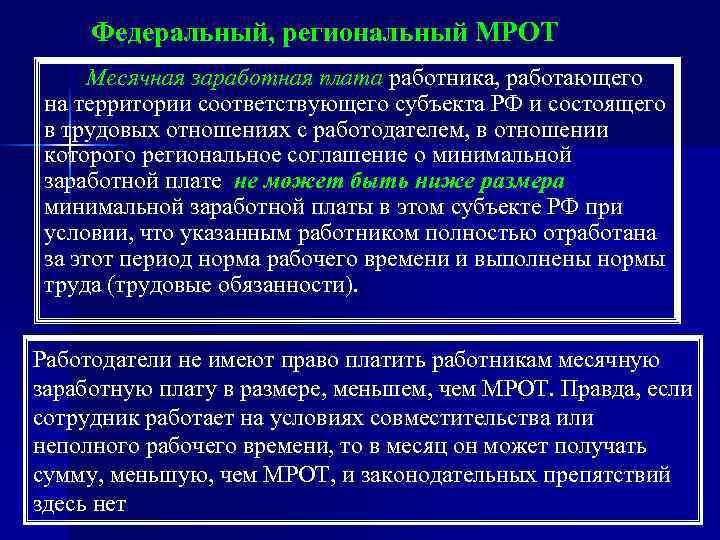 Федеральный, региональный МРОТ Месячная заработная плата работника, работающего на территории соответствующего субъекта РФ и