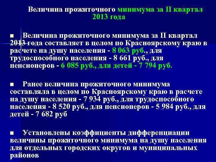 Величина прожиточного минимума за II квартал 2013 года составляет в целом по Красноярскому краю