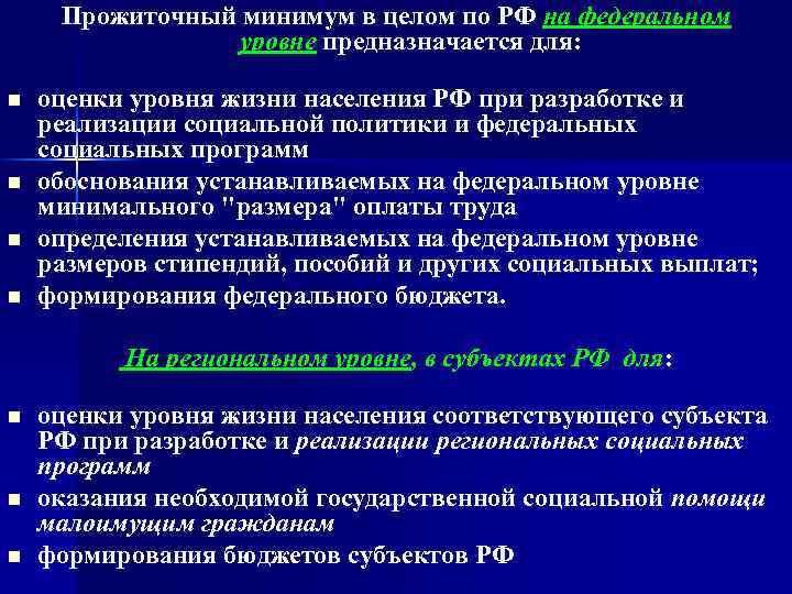 Прожиточный минимум в целом по РФ на федеральном уровне предназначается для: n n оценки