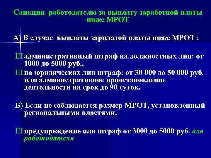 Санкции работодателю за выплату заработной платы ниже МРОТ А) В случае выплаты зарплатой платы