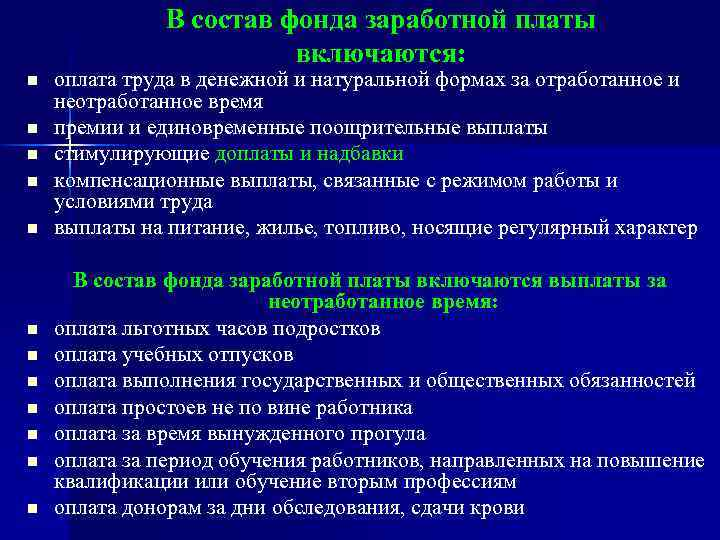 В состав фонда заработной платы включаются: n n n оплата труда в денежной и