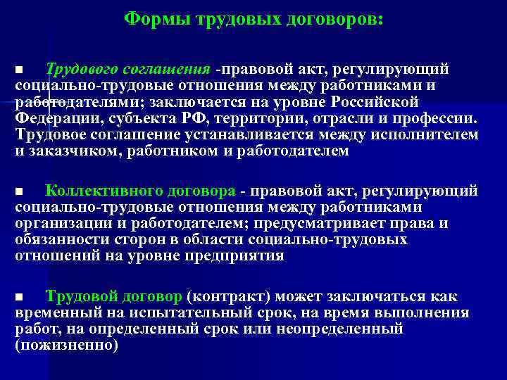 Формы трудовых договоров: Трудового соглашения -правовой акт, регулирующий социально-трудовые отношения между работниками и работодателями;
