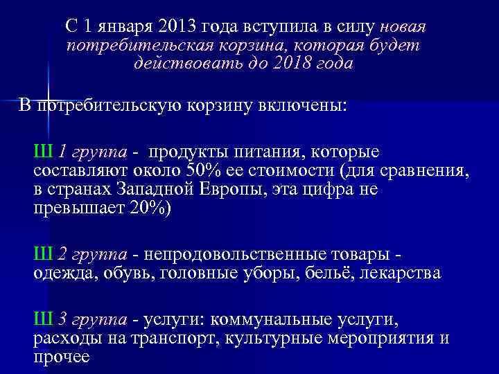 C 1 января 2013 года вступила в силу новая C 1 января 2013 года