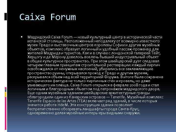 Caixa Forum Мадридский Caixa Forum — новый культурный центр в исторической части испанской столицы.