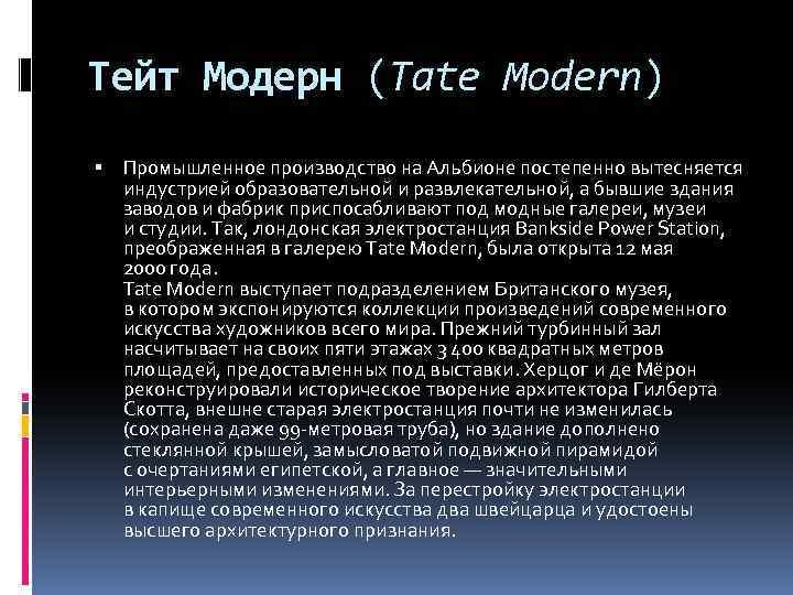 Тейт Модерн (Tate Modern) Промышленное производство на Альбионе постепенно вытесняется индустрией образовательной и развлекательной,